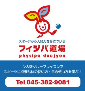 スポーツから人間力を身につけるフィジパ道場!毎週金曜日・横浜市西区で開催!
