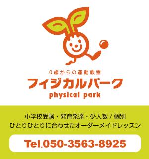 その子それぞれの芽をのばす!0歳からの運動教室「フィジカルパーク」:小学校受験・発育発達・スポーツ・(ビジョントレーニング/メンタルサポート)