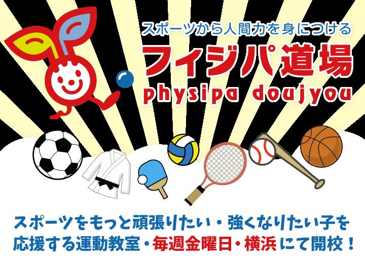 フィジパ道場!スポーツをもっと頑張りたい・強くなりたい子を応援する運動教室・毎週金曜日・横浜にて開校!