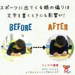 目と手の協調性トレーニング♪【ジュニアアスリートクラス】