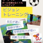 スポーツキッズクラスのサッカードトレーニング♪