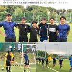 (ジュニアアスリートクラス)桐蔭学園高校サッカー部の練習参加!
