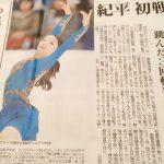 トッププロに学ぶメンタルスキル~フィギュアスケート紀平選手~